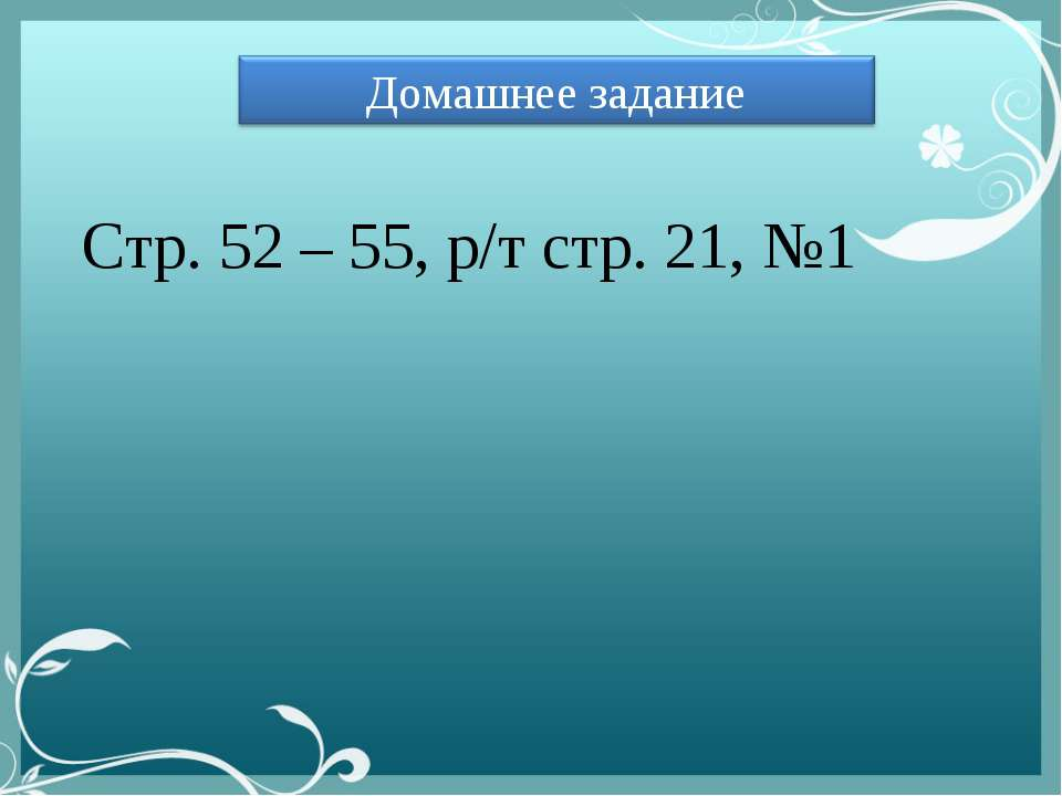 Стр. 52 – 55, р/т стр. 21, №1