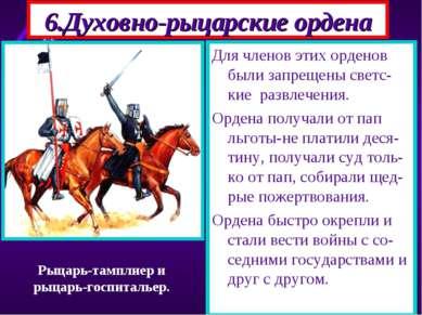 Для обороны владений кре-стоносцы стали созда-вать ордена-тамплиеры, госпитал...
