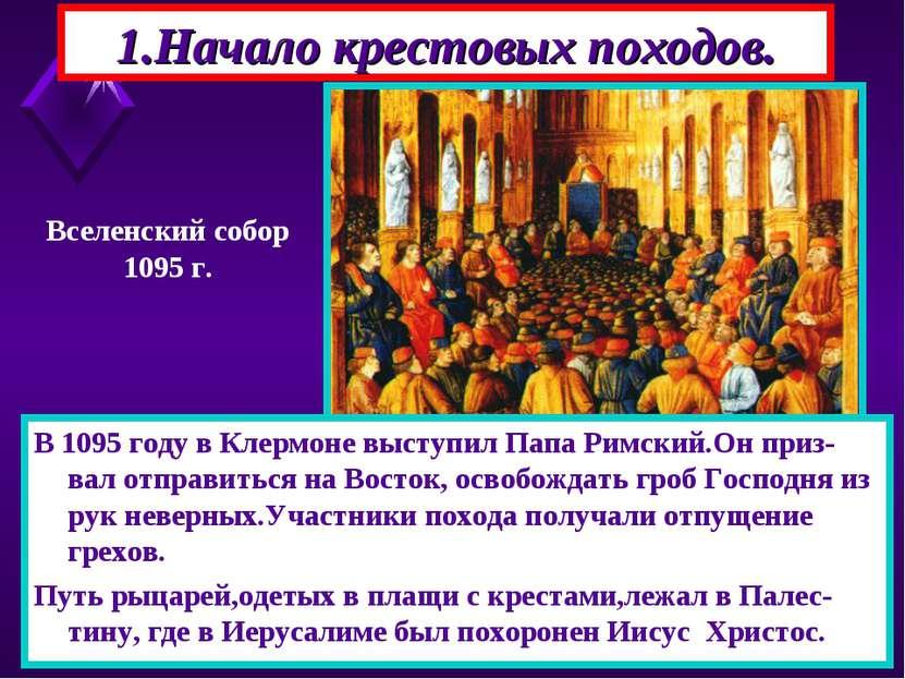 1.Начало крестовых походов. В 1095 году в Клермоне выступил Папа Римский.Он п...