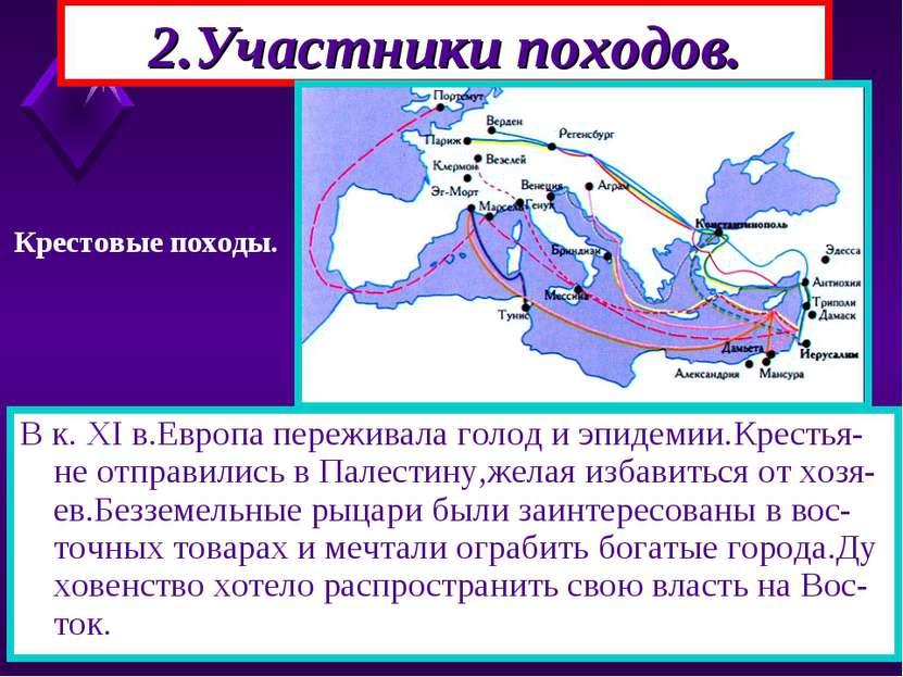 В к. XI в.Европа переживала голод и эпидемии.Крестья-не отправились в Палести...