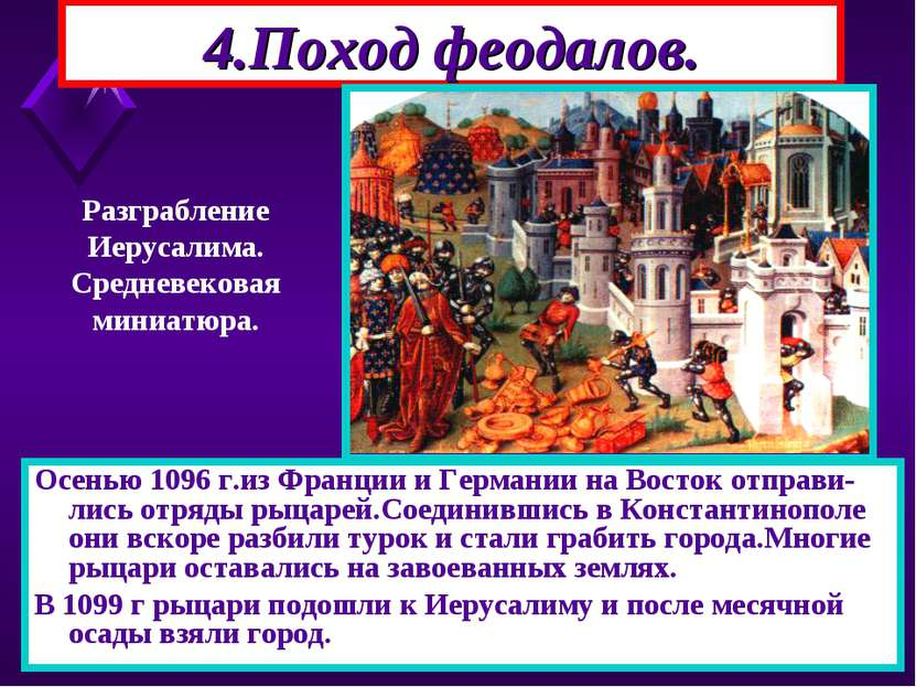 Осенью 1096 г.из Франции и Германии на Восток отправи-лись отряды рыцарей.Сое...
