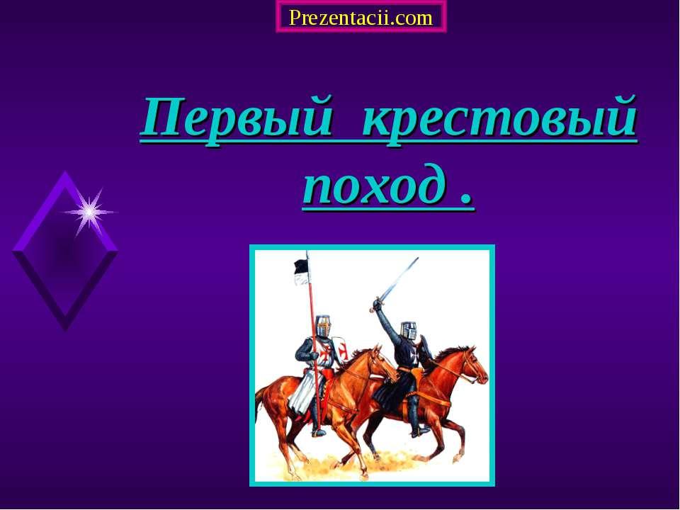 Первый крестовый поход .