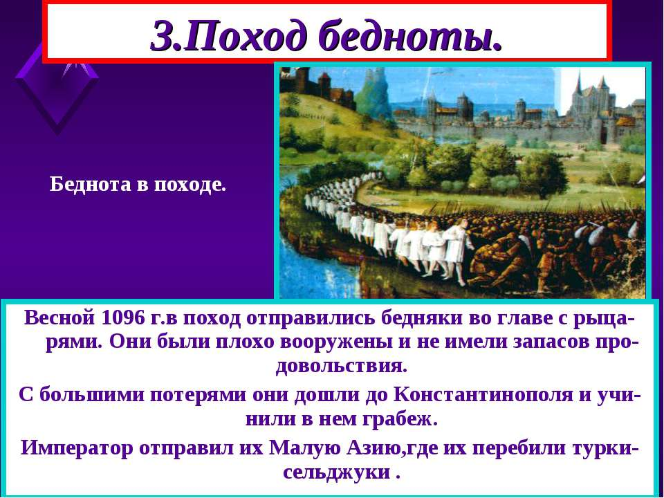 Весной 1096 г.в поход отправились бедняки во главе с рыца-рями. Они были плох...