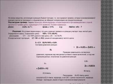 Расчеты по уравнениям химических реакций если известен процент примесей в исх...