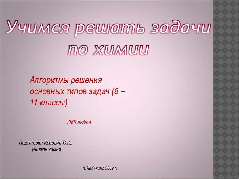 Алгоритмы решения основных типов задач (8 – 11 классы) УМК любой Подготовил К...
