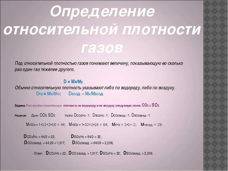 Определение относительной плотности газов Под относительной плотностью газов ...