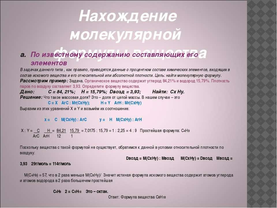 Нахождение молекулярной формулы вещества По известному содержанию составляющи...
