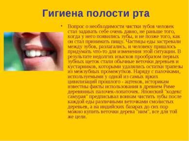 Гигиена полости рта Вопрос о необходимости чистки зубов человек стал задавать...