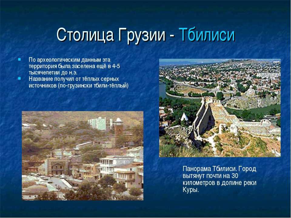 Столица Грузии - Тбилиси По археологическим данным эта территория была заселе...
