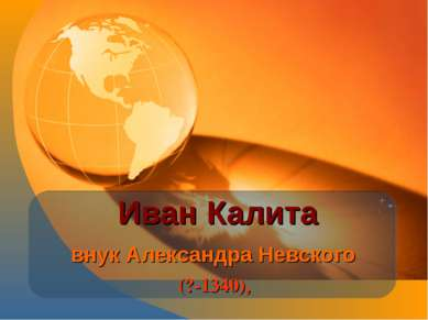 Иван Калита внук Александра Невского (?-1340),