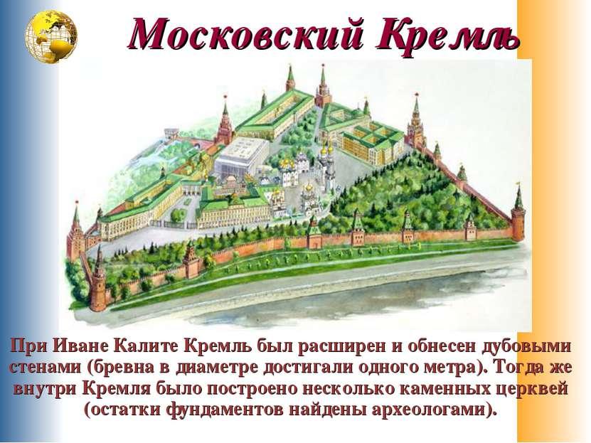 Московский Кремль При Иване Калите Кремль был расширен и обнесен дубовыми сте...