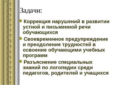Задачи: Коррекция нарушений в развитии устной и письменной речи обучающихся С...