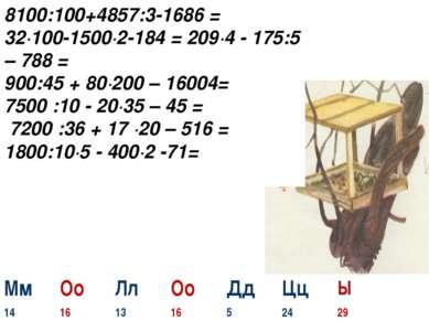 8100:100+4857:3-1686 = 32∙100-1500∙2-184 = 209∙4 - 175:5 – 788 = 900:45 + 80∙...