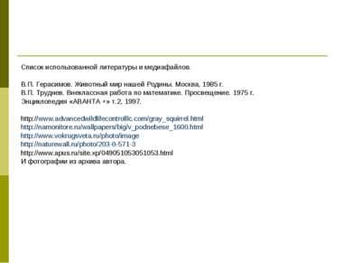 Список использованной литературы и медиафайлов. В.П. Герасимов. Животный мир ...