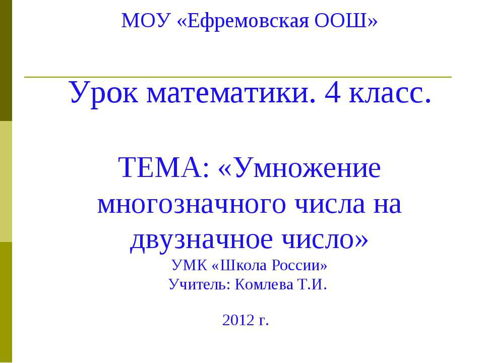 МОУ «Ефремовская ООШ» Урок математики. 4 класс. ТЕМА: «Умножение многозначног...