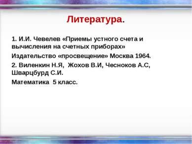 Литература. 1. И.И. Чевелев «Приемы устного счета и вычисления на счетных при...