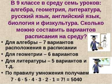 В 9 классе в среду семь уроков: алгебра, геометрия, литература, русский язык,...