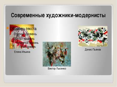 Современные художники-модернисты Виктор Лысенко Елена Ильина Денис Пьянов