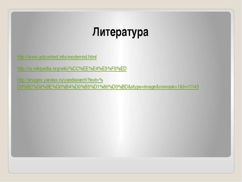 Литература http://www.artcontext.info/modernist.html http://ru.wikipedia.org/...