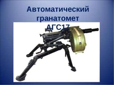 Автоматический гранатомет АГС17