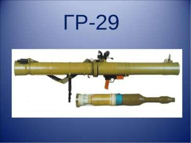 ГР-29