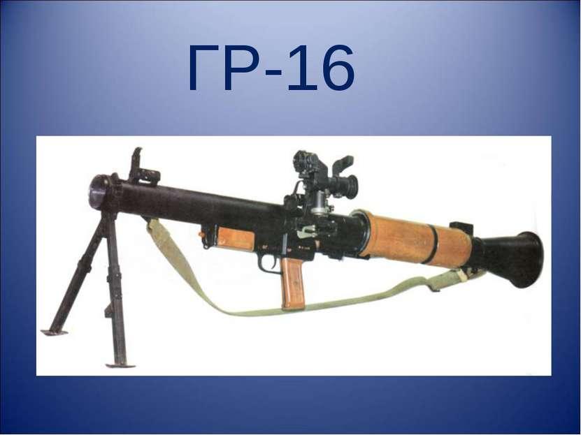 ГР-16