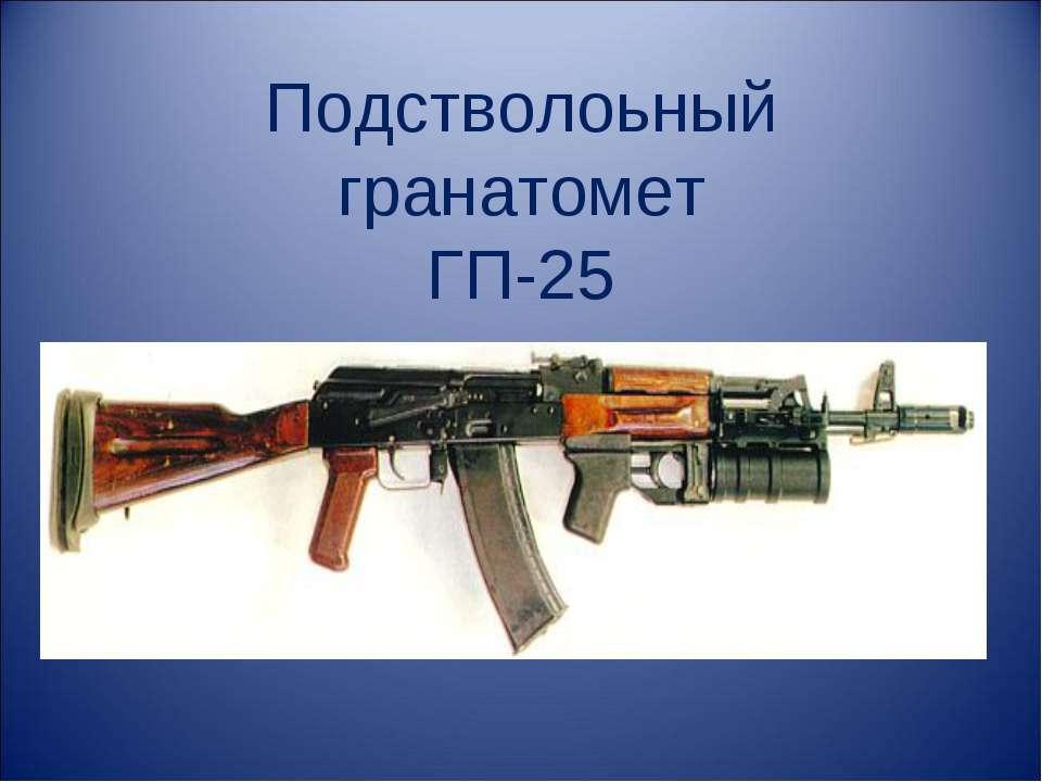 Подстволоьный гранатомет ГП-25
