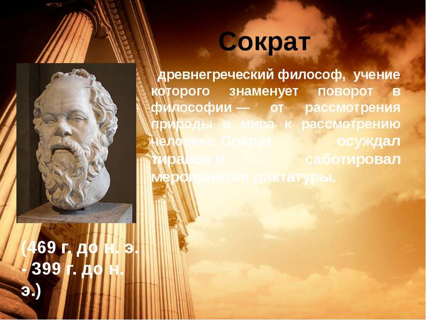 Сократ древнегреческийфилософ, учение которого знаменует поворот в философии...
