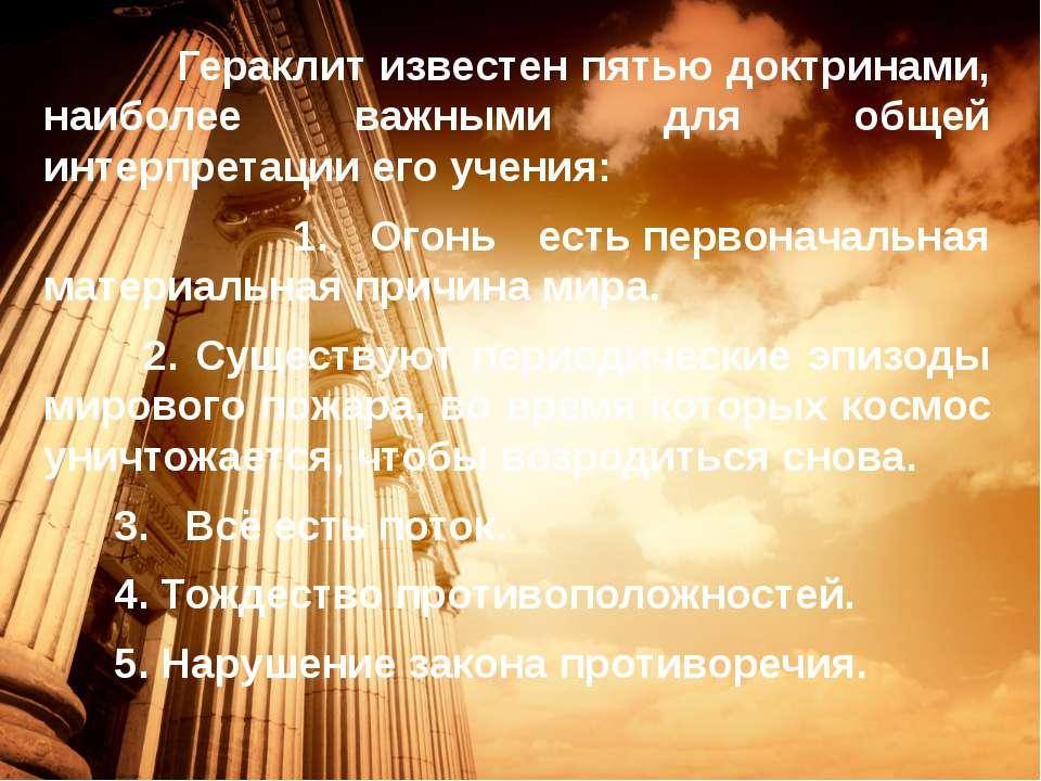 Гераклит известен пятью доктринами, наиболее важными для общей интерпретации ...