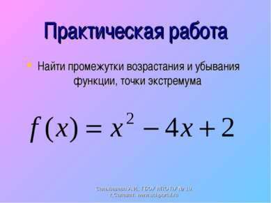 Практическая работа Найти промежутки возрастания и убывания функции, точки эк...