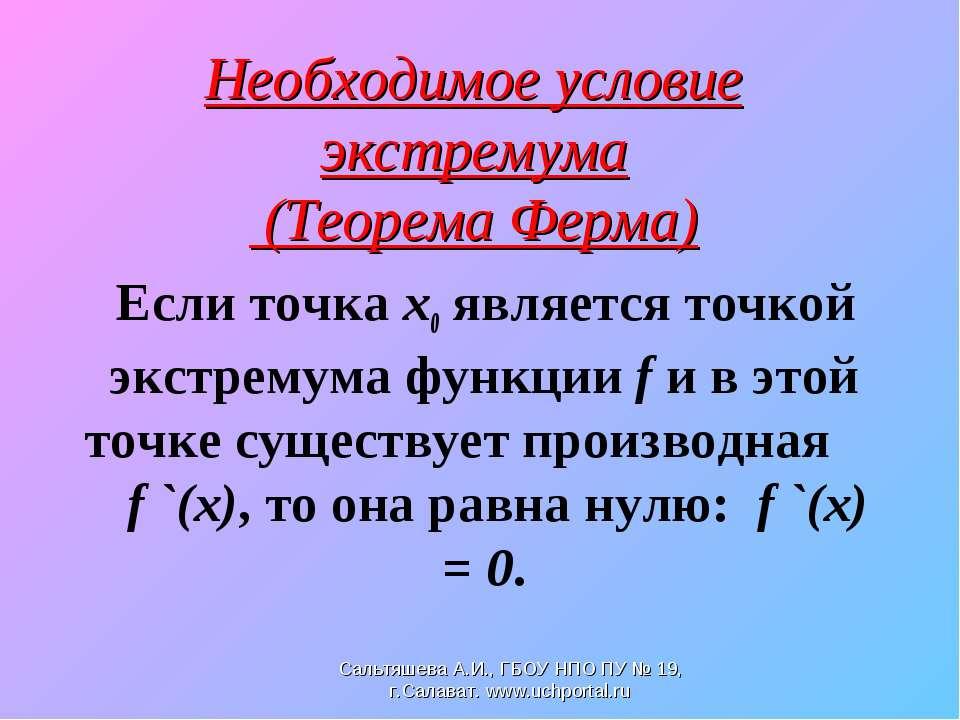 Необходимое условие экстремума (Теорема Ферма) Если точка х0 является точкой ...