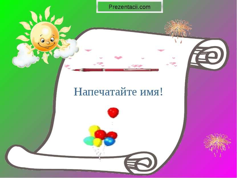 Напечатайте имя! Prezentacii.com