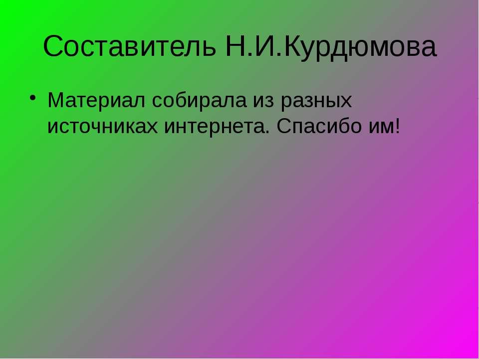 Составитель Н.И.Курдюмова Материал собирала из разных источниках интернета. С...