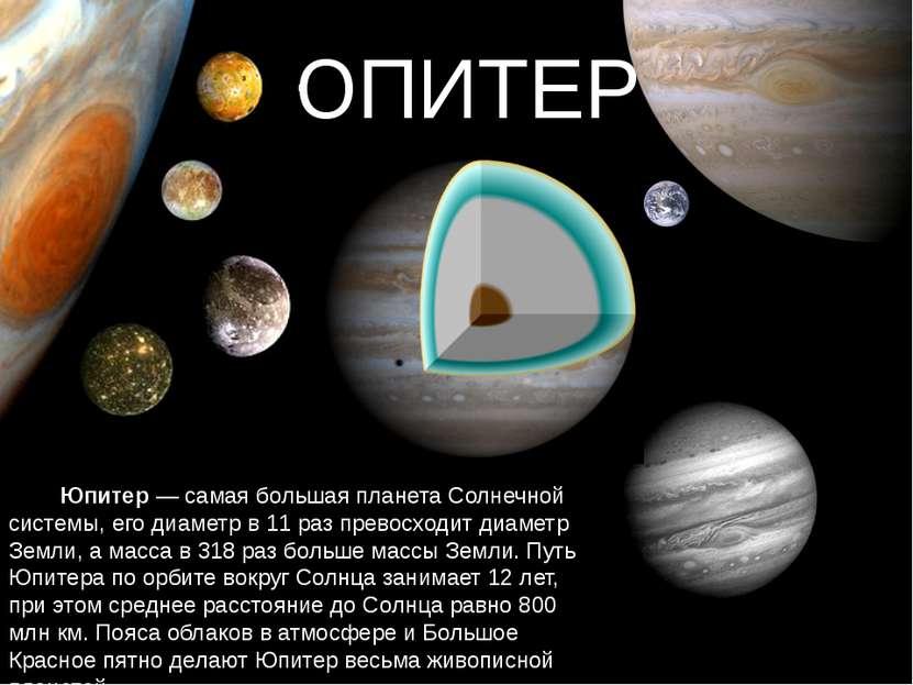 ЮПИТЕР Юпитер — самая большая планета Солнечной системы, его диаметр в 11 раз...