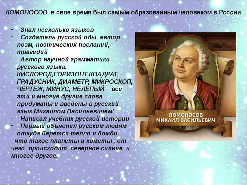 ЛОМОНОСОВ в свое время был самым образованным человеком в России Знал несколь...