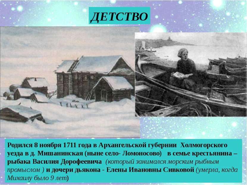 ДЕТСТВО Родился 8 ноября 1711 года в Архангельской губернии Холмогорского уез...