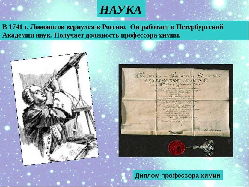В 1741 г. Ломоносов вернулся в Россию. Он работает в Петербургской Академии н...