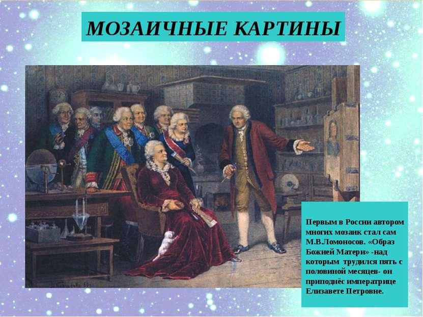 МОЗАИЧНЫЕ КАРТИНЫ Первым в России автором многих мозаик стал сам М.В.Ломоносо...