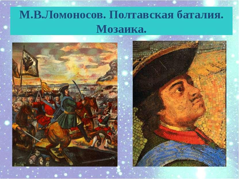 М.В.Ломоносов. Полтавская баталия. Мозаика.