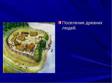 Поселение древних людей.