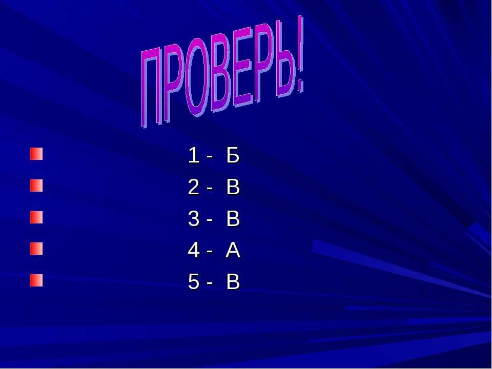 1 - Б 2 - В 3 - В 4 - А 5 - В
