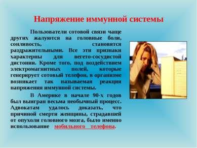 Напряжение иммунной системы Пользователи сотовой связи чаще других жалуются н...