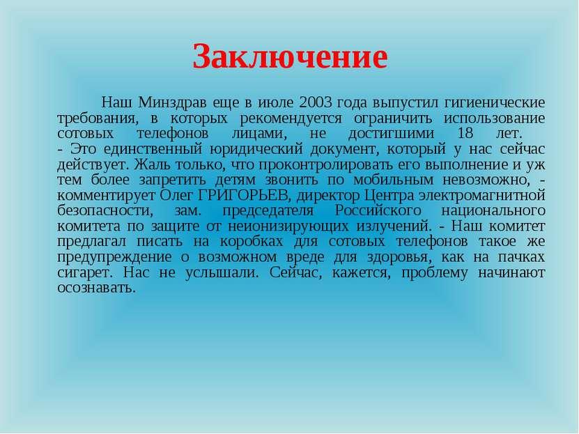 Заключение Наш Минздрав еще в июле 2003 года выпустил гигиенические требовани...