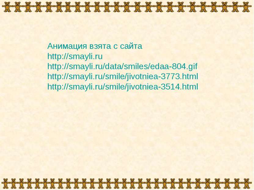 Анимация взята с сайта http://smayli.ru http://smayli.ru/data/smiles/edaa-804...