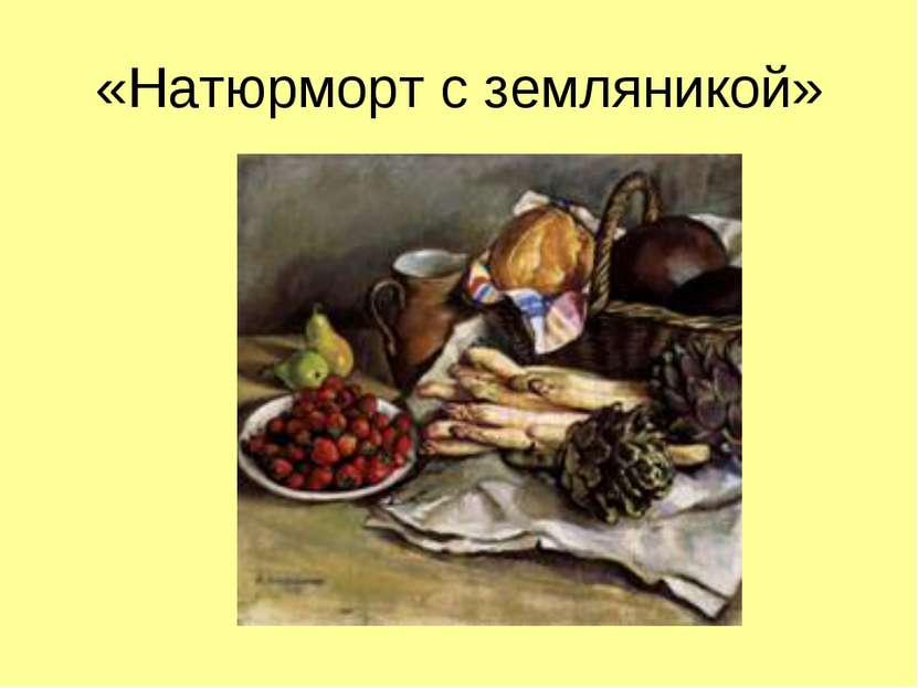 «Натюрморт с земляникой»