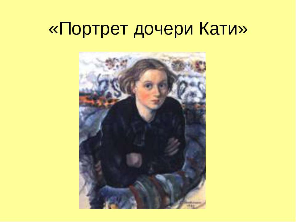 «Портрет дочери Кати»