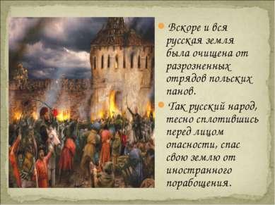 Вскоре и вся русская земля была очищена от разрозненных отрядов польских пано...