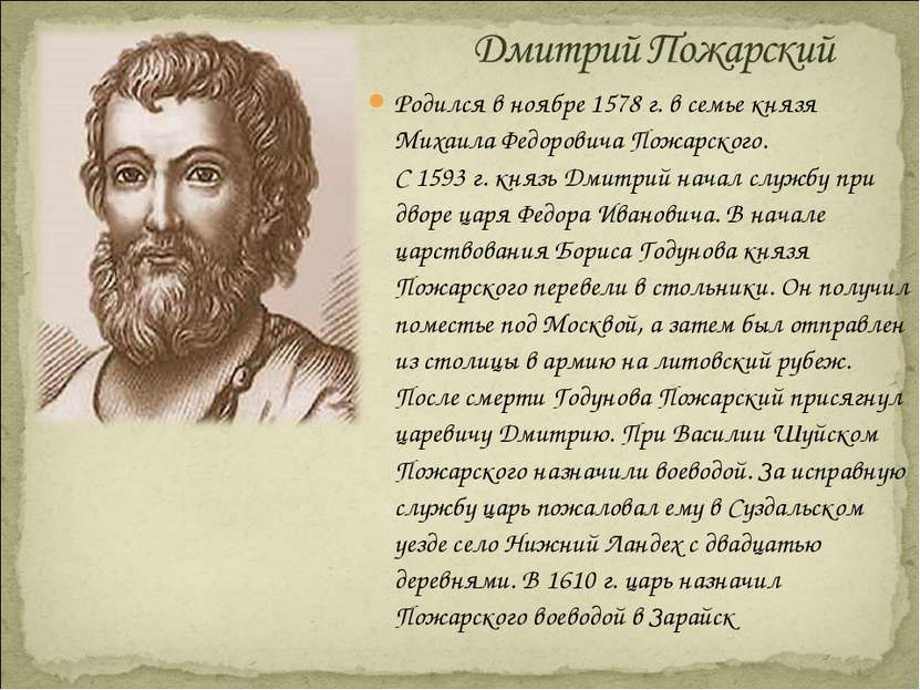 Родился вноябре 1578г.всемье князя Михаила Федоровича Пожарского. С1593...