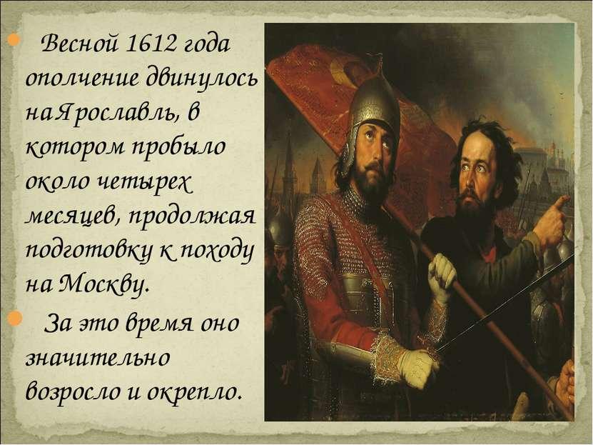Весной 1612 года ополчение двинулось на Ярославль, в котором пробыло около че...