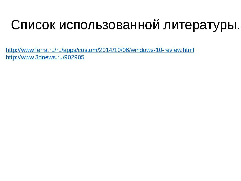 Список использованной литературы. http://www.ferra.ru/ru/apps/custom/2014/10/...